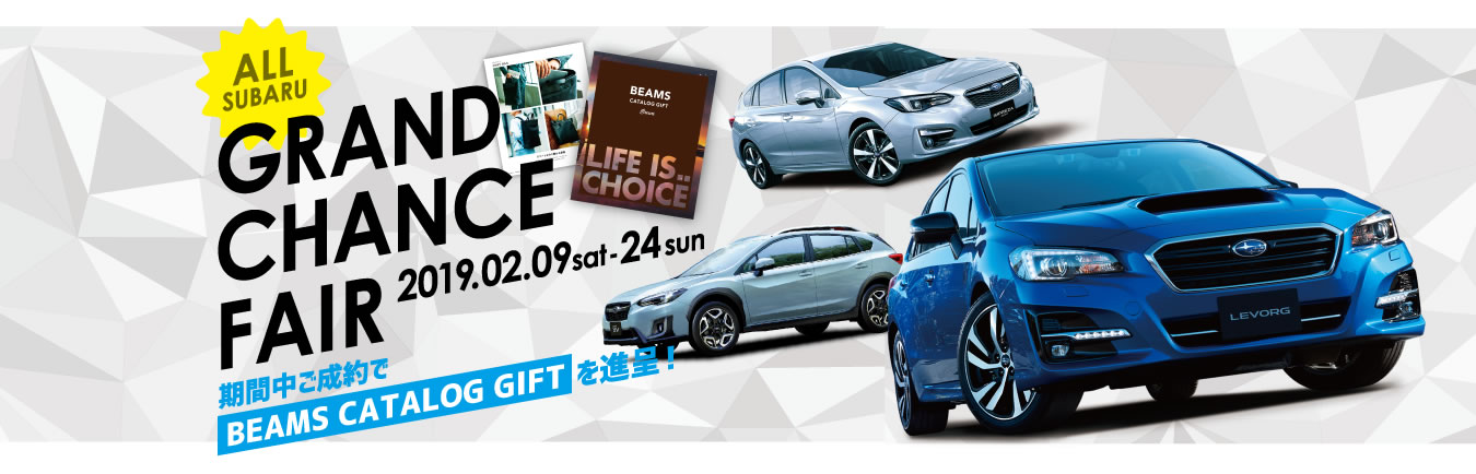 ALL SUBARU GRAND CHANCE FAIR<br>2/9(土) &#8211; 2/24(日) 3週連続開催!