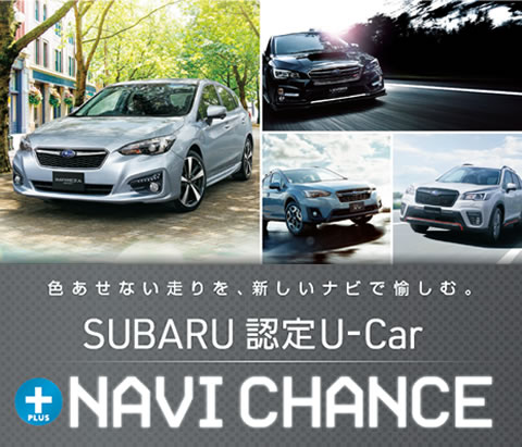 PLUS NAVI CHANCE! キャンペーン