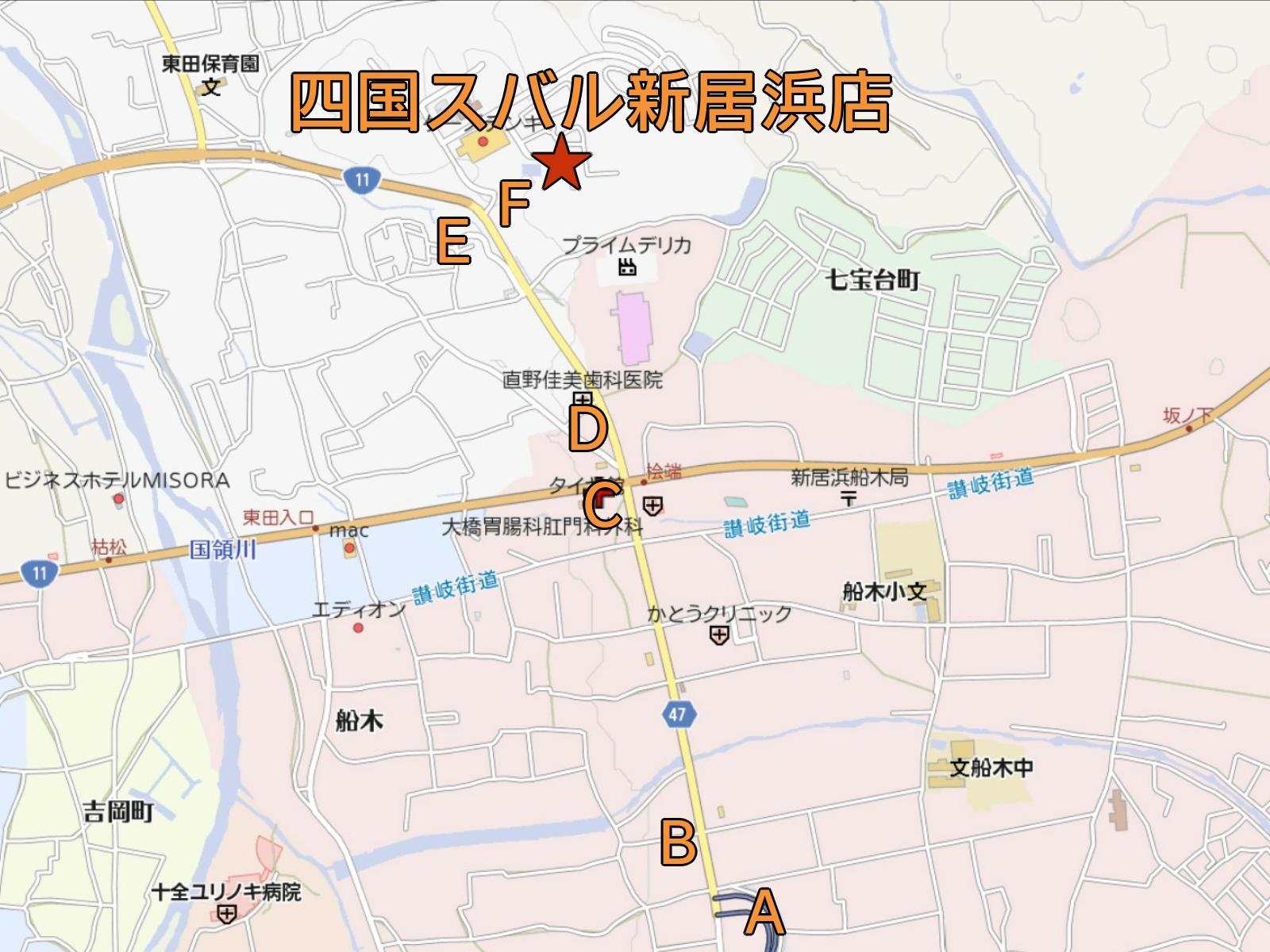 新居浜店への道案内