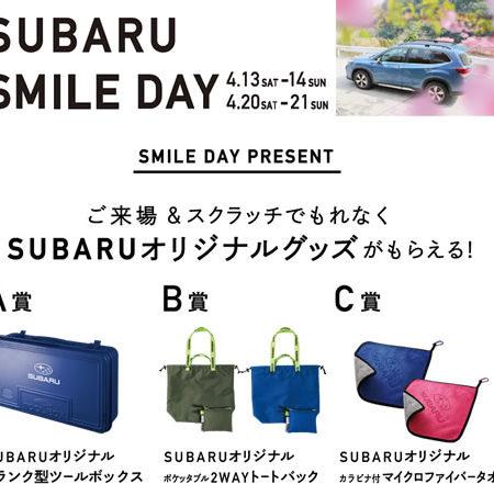SUBARU SMILE DAY