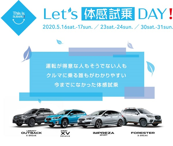 Let's 体感試乗DAY!!