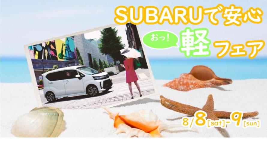 SUBARUで安心おっ!軽フェア8月8日(土) – 9日(日)開催!