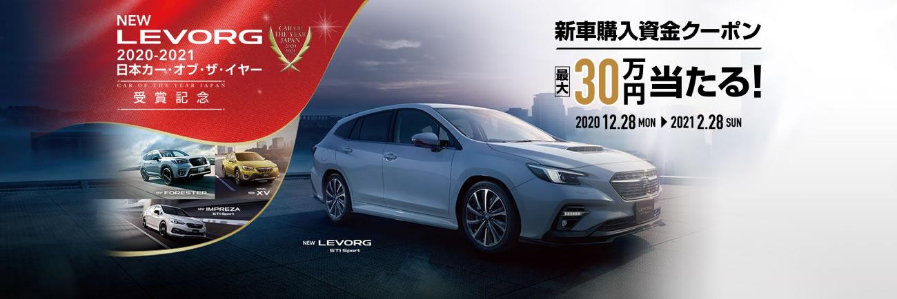 NEW LEVORG 2020-2021 日本カー・オブ・ザ・イヤー受賞記念 新車購入資金プレゼントキャンペーン!