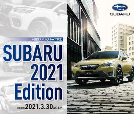 SUBARU 2021 Edition 始まってます!