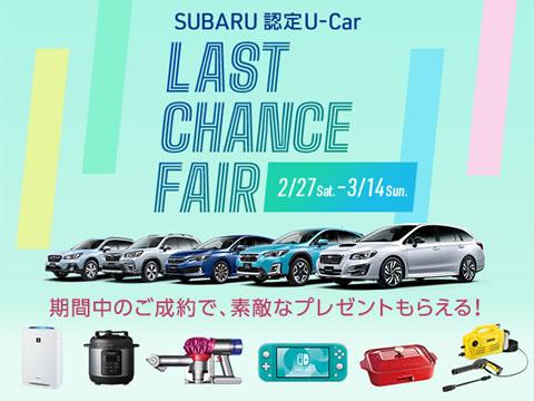 SUBARU 認定U-CarLast Chance Fair2/27(土)-3/14(日) 開催!!