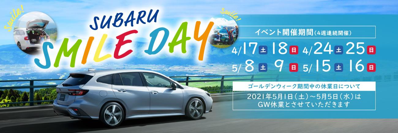 SUBARU SMILE DAY<br>4/17(土)-18(日),24(土)-25(日)<br>5/8(土)-9(日),15(土)-16(日)<br>4週連続開催!!