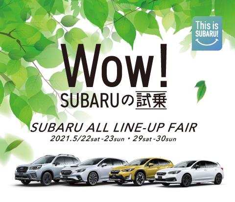 SUBARU ALL LINE-UP FAIR5/22(土)-23(日) , 29(土)-30(日)2週連続開催!