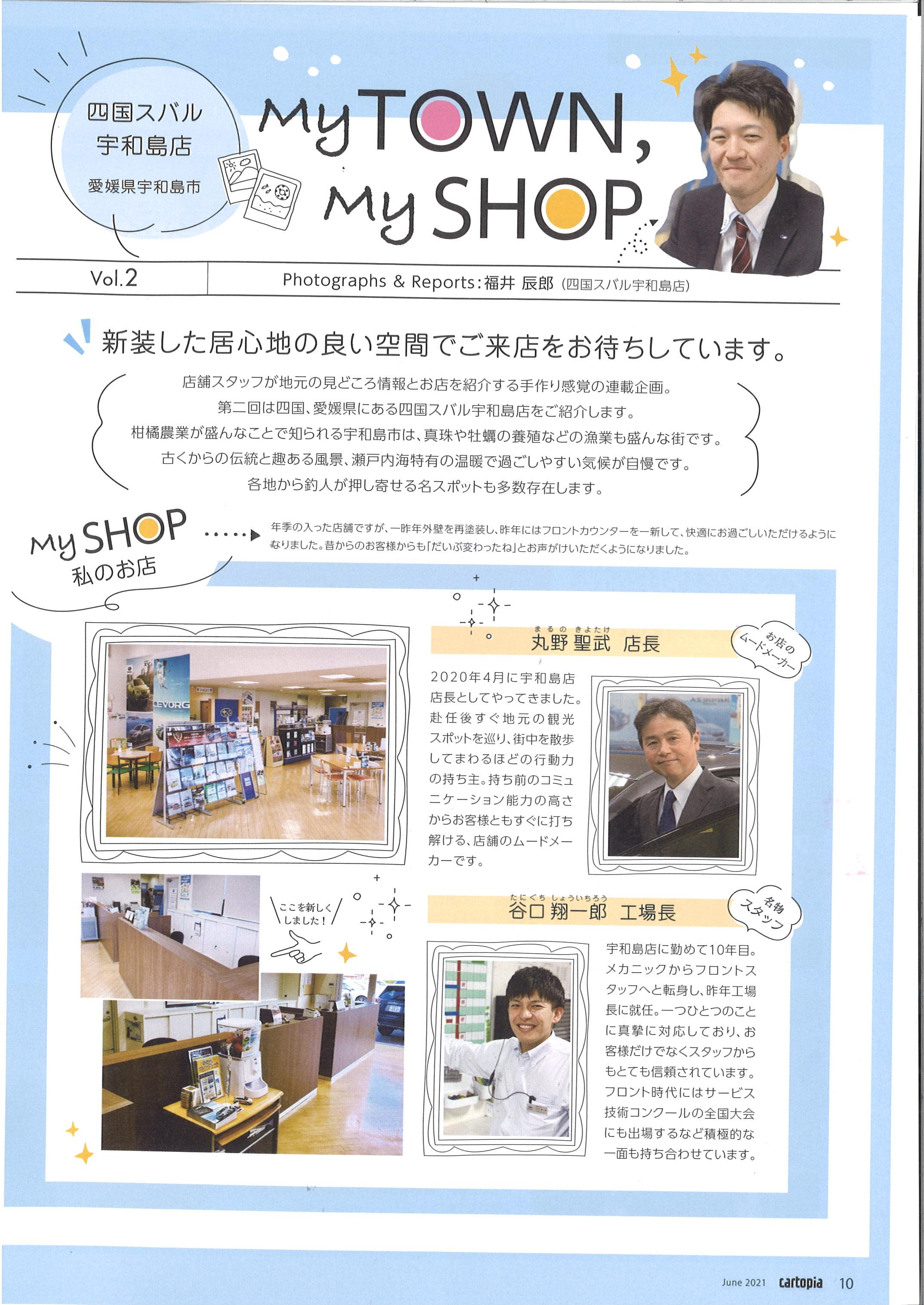 今月のカートピアに宇和島店が!