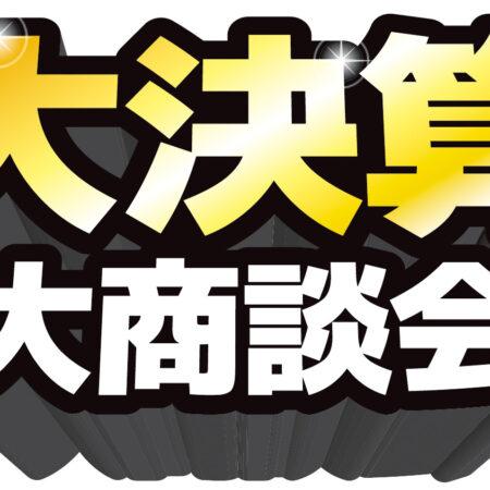 宇和島店大決算セール開催します!!!
